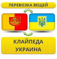 Перевозка Личных Вещей из Клайпеда в Украину