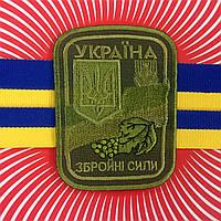 """Нашивка шеврон """"Збройні сили України"""", шеврон ВСУ, шеврон ЗСУ, фото 1"""