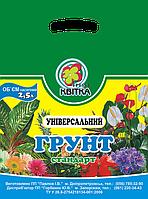 Грунт универсальный для растений 2,5л