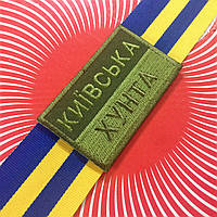 Нашивка шеврон Київська хунта хакі, купить шеврон київська хунта, укроп ПТН ПНХ оптом купити, фото 1