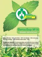 """Фитосбор №16 """" Нормализация обмена веществ, выведение токсических веществ из организма (очищение)"""" (Центр Здор"""