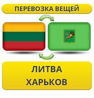 Перевозка Личных Вещей из Литвы в Харьков
