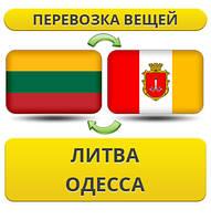 Перевозка Личных Вещей из Литвы в Одессу