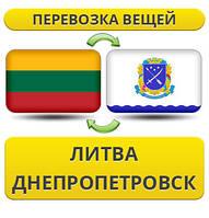 Перевозка Личных Вещей из Литвы в Днепропетровск