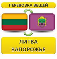 Перевозка Личных Вещей из Литвы в Запорожье