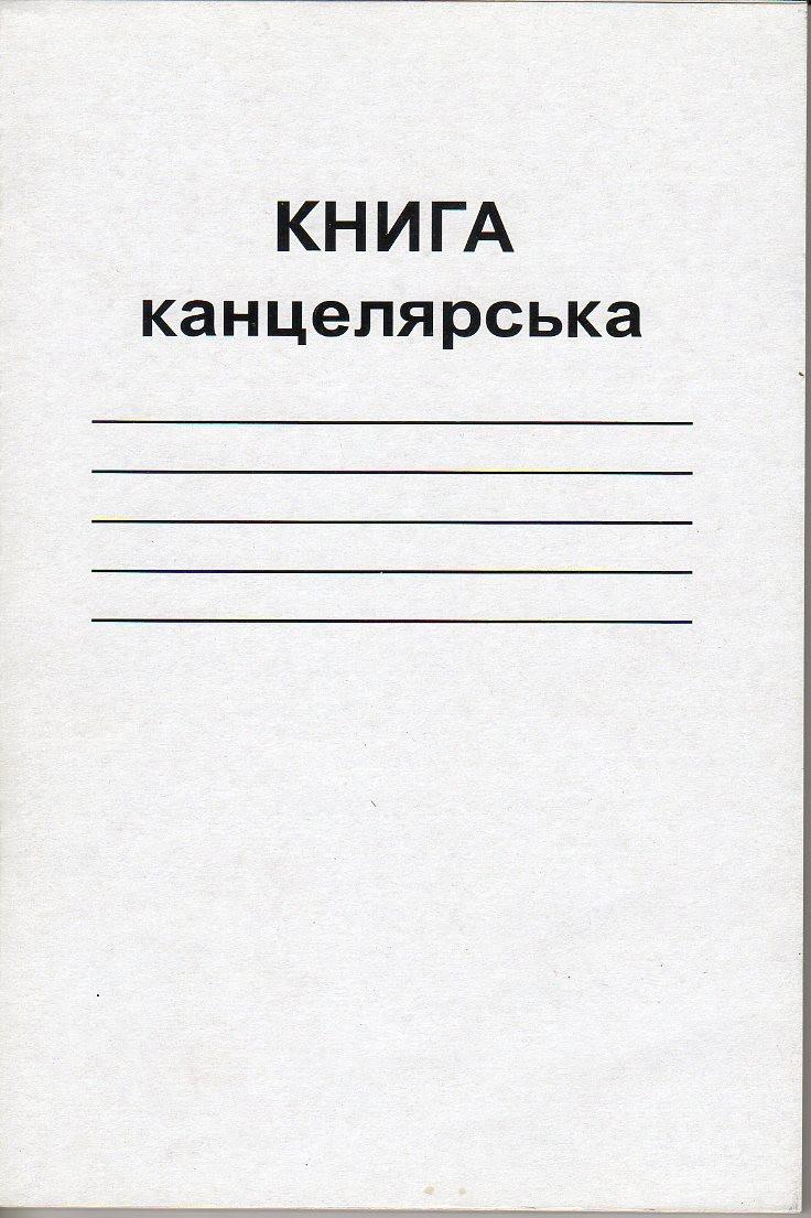 Тетрадь \ книга канцелярская А4 мягкий переплет 48л., линия