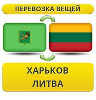 Перевозка Личных Вещей из Харькова в Литву