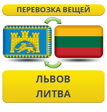 Перевозка Личных Вещей из Львова в Литву