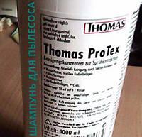 Шампунь пылесоса для ковров для моющих моделей Томас и Зелмер названием Thomas Protex 787502