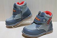 Детские ботинки на мальчика, демисезонная ортопедическая обувь тм Шалунишка р.21,22,23