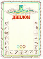 Диплом Спортивный А № цена в Украине Диплом Спортивный А4 №5