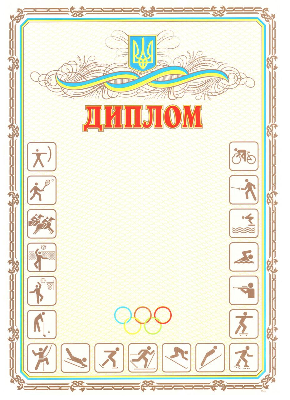 Диплом Спортивный код № купить по лучшей цене в Харькове от  Диплом Спортивный код №5