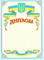 Диплом наградной универсальный бланк А4 №6