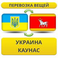 Перевозка Личных Вещей из Украины в Каунас