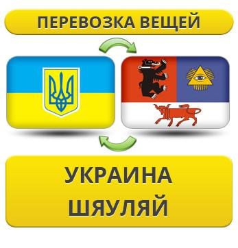 Перевозка Личных Вещей из Украины в Шяуляй