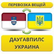 Перевозка Личных Вещей из Даугавпилса в Украину