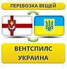 Перевозка Личных Вещей из Вентспилса в Украину