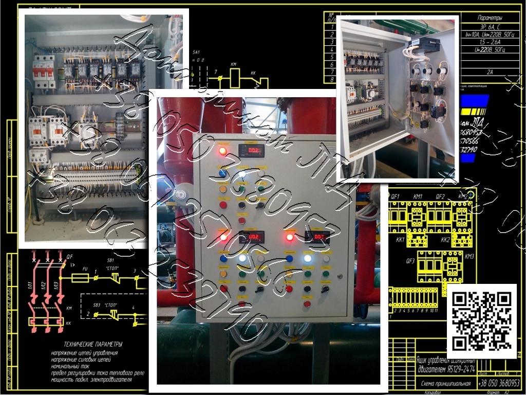 Я5129, РУСМ5129 нереверсивный  ящик управления  тремя электродвигателями