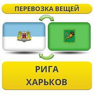 Перевозка Личных Вещей из Риги в Харьков