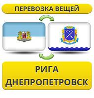 Перевозка Личных Вещей из Риги в Днепропетровск