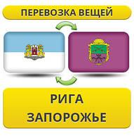 Перевозка Личных Вещей из Риги в Запорожье