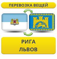 Перевозка Личных Вещей из Риги во Львов