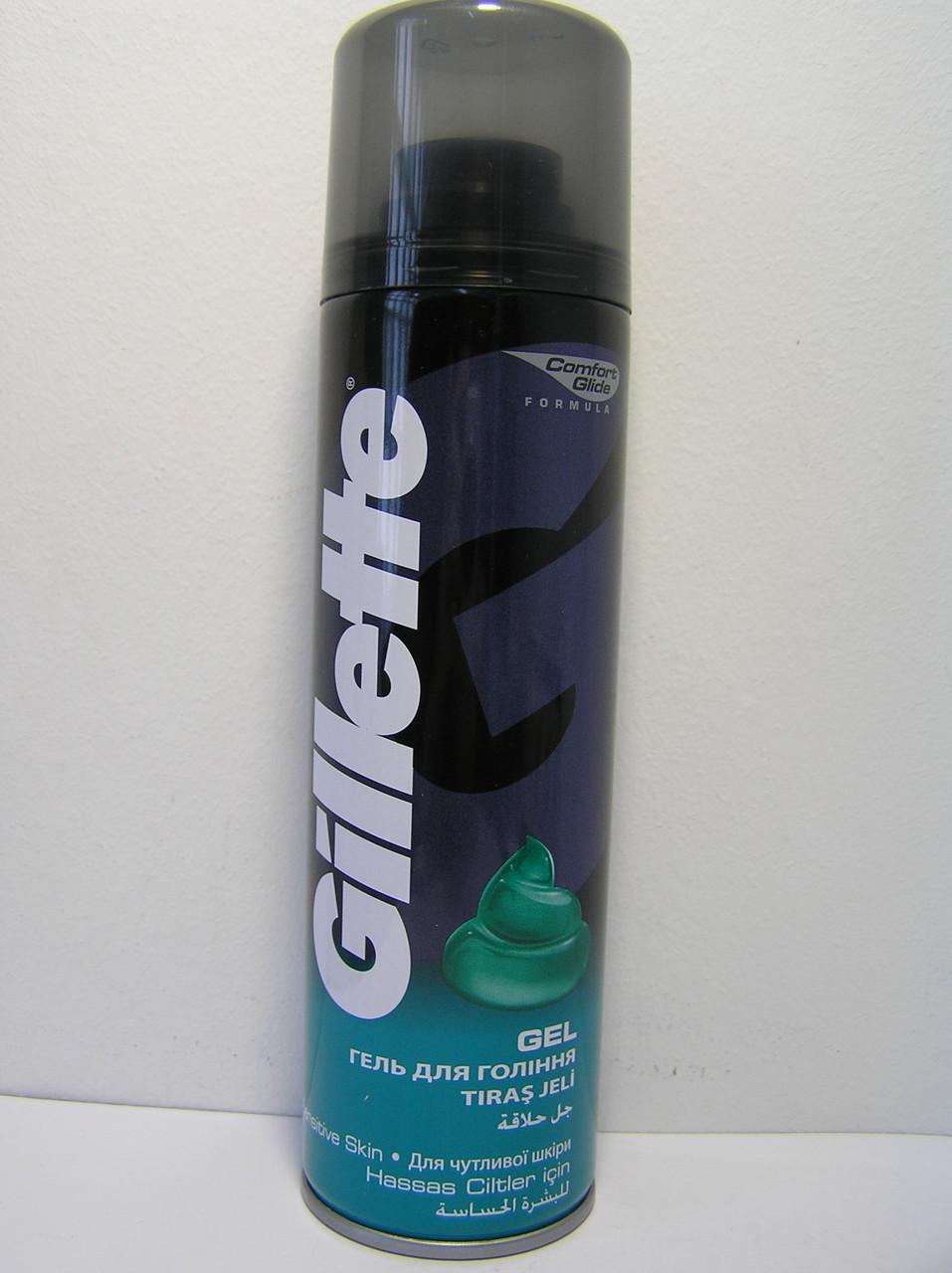 Гель для бритья мужской Gillette 200 мл. (новый) (Жиллетт Для чувствительной кожи)