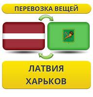 Перевозка Личных Вещей из Латвии в Харьков