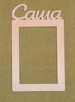 Рамка с именем САША заготовка для декора