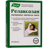 Релаксозан ( Валериана ), таб. №20 по 0,55 г блистер
