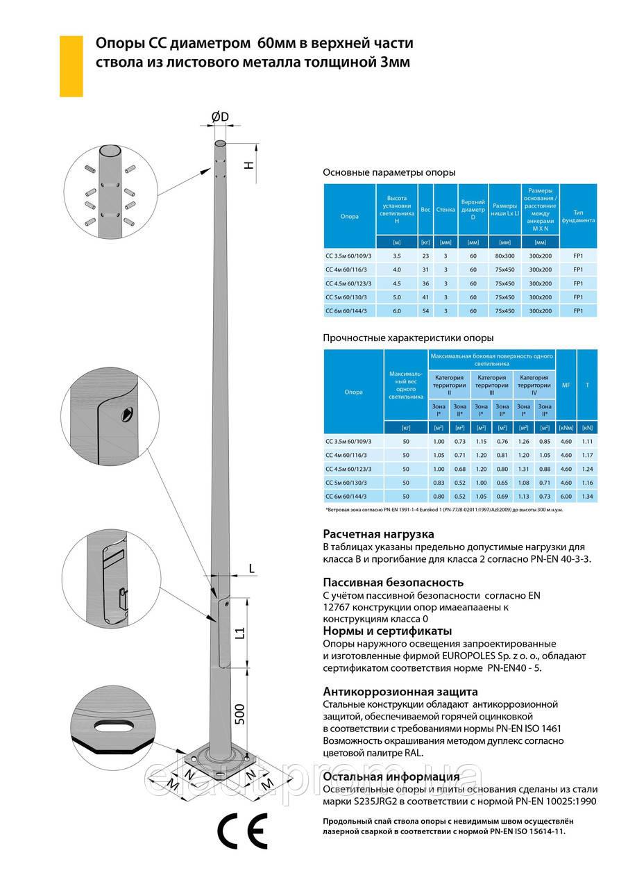 Опора освещения 4-х метровая  СС 4м 60/116/3 - ООО «ЭЛАУТ» в Одессе