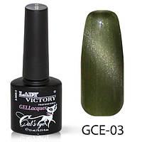 УФ гель-лак Кошачий глаз  Lady Victory 7.3 мл. LDV GCE-03/0-2