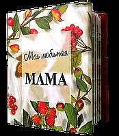 Подарочная книга с афоризмами: Моя любимая мама