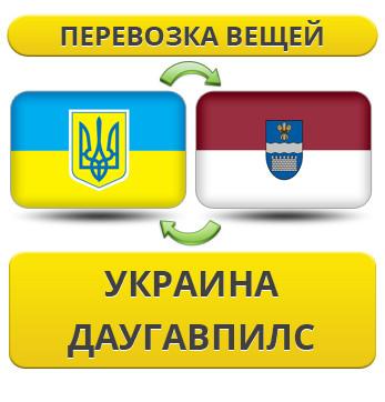 Перевозка Личных Вещей из Украины в Даугавпилс