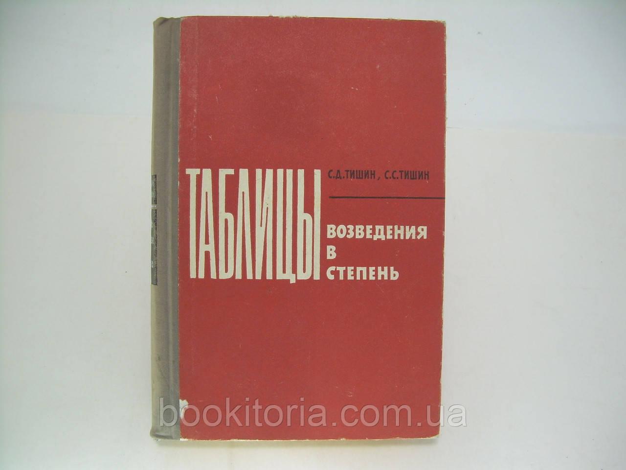 Тишин С.Д. Тишин С.С. Таблицы возведения в степень при основаниях от 0,00001 до 1000 (б/у)., фото 1