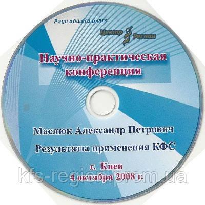 DVD Маслюк А. П. Результаты применения КФС. г. Киев, 4.10.2008 г.