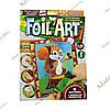 FOIL ART Аппликация фольгой по номерам «Белочка»
