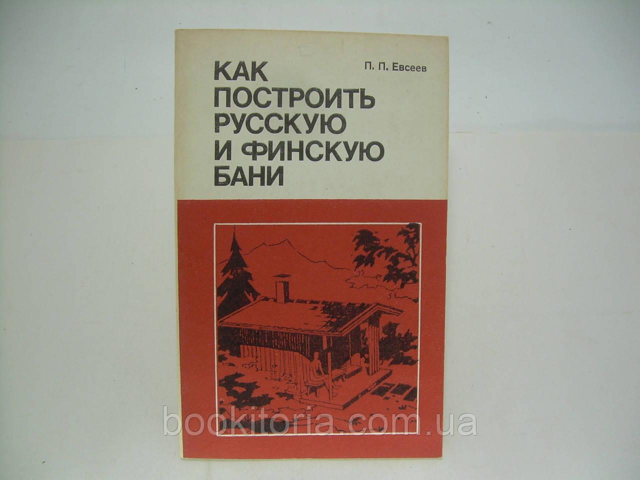 Евсеев П.П. Как построить русскую и финскую бани (б/у).