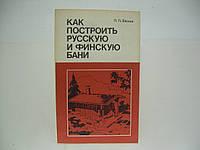 Евсеев П.П. Как построить русскую и финскую бани (б/у)., фото 1