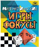 Математические игры и фокусы Новый Формат