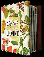 Подарочная книга с афоризмами: Лучшей дочке