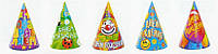 Колпаки (колпачки) для дня рождения, праздника, карнавала 20 см.
