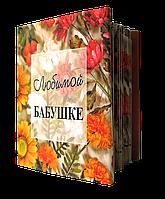 Подарочная книга с афоризмами: Любимой бабушке