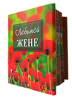 Подарочная книга с афоризмами: Любимой жене