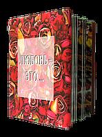 Подарочная книга с афоризмами: Любовь это
