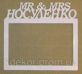 Mr & Mrs... рамка для фото заготвока для декора