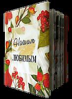Подарункова книга з афоризмами: Нашим улюбленим