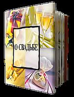 Подарочная книга с афоризмами: О свадьбе!