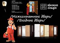 Межкомнатные двери, Входные двери,Свое производство