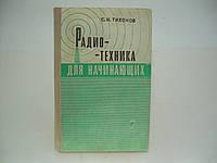 Тихонов С.Н. Радиотехника для начинающих.
